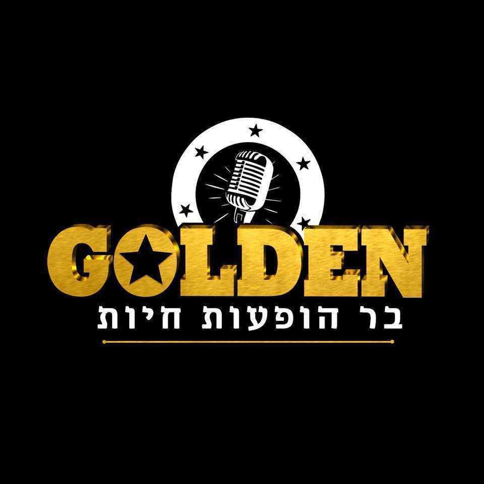 גולדן - תל אביב