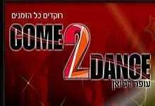 """come2dance - סלסה באוניברסיטת ת""""א"""