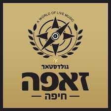 זאפה חיפה