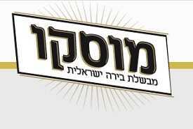 מוסקו מבשלת בירה ישראלית - מושב זנוח