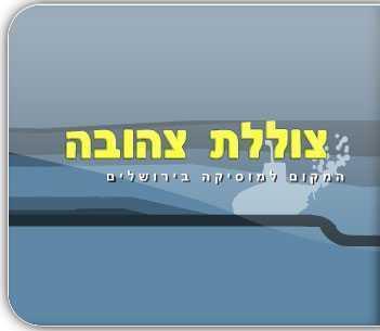 הצוללת הצהובה - ירושלים
