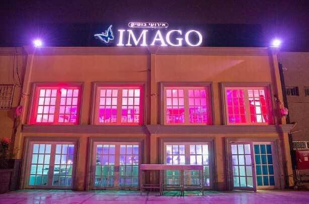 אימגו IMAGO - חדרה