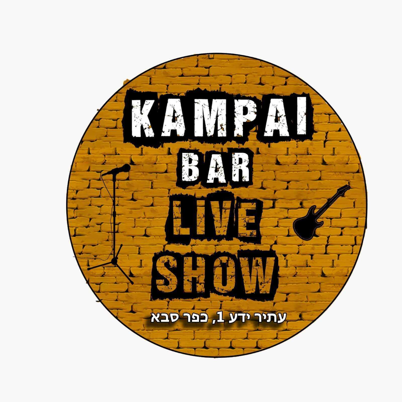 קמפאי בר הופעות - כפר סבא