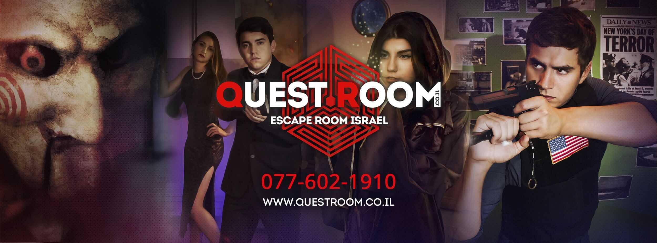 QuestRoom - חיפה