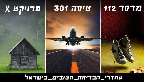 קווסטר ישראל QUESTAIR - תל אביב