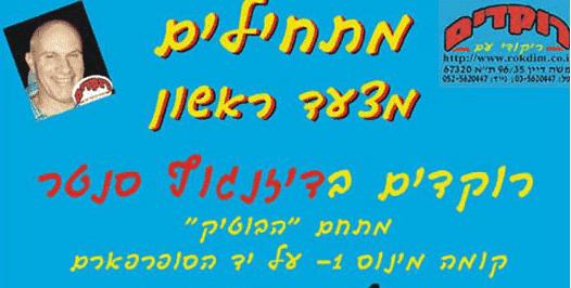 ימי שלישי - ריקודי עם בדיזינגוף סנטר תל אביב