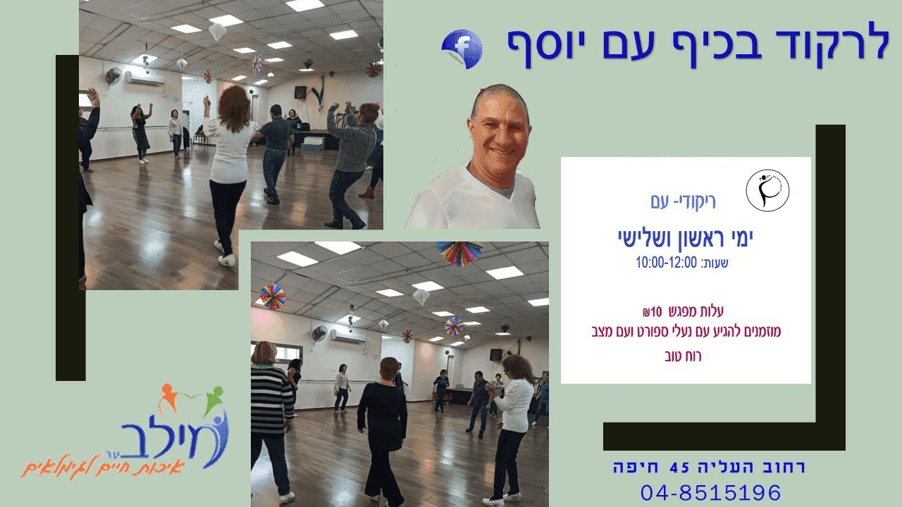 כל יום שלישי ריקודי עם בבת גלים חיפה