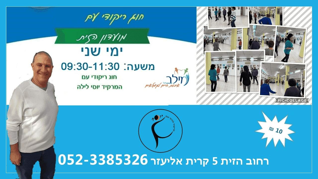 """ימי שני ריקודי עם במועדון מיל""""ב קריית אליעזר חיפה"""