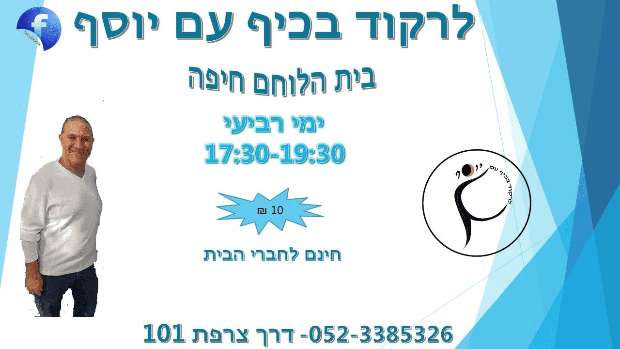 ריקודי עם בבית הלוחם חיפה