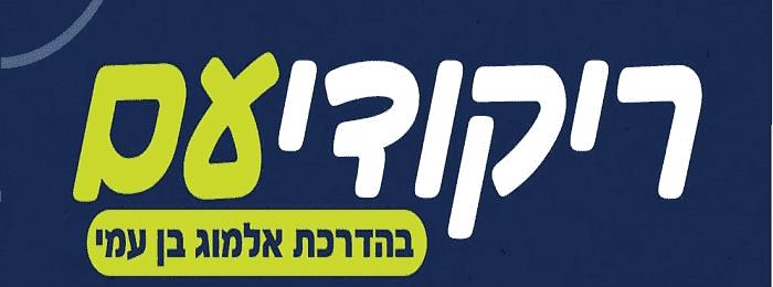 ברביעי רוקדים עם אלמוג בן עמי בתל אביב