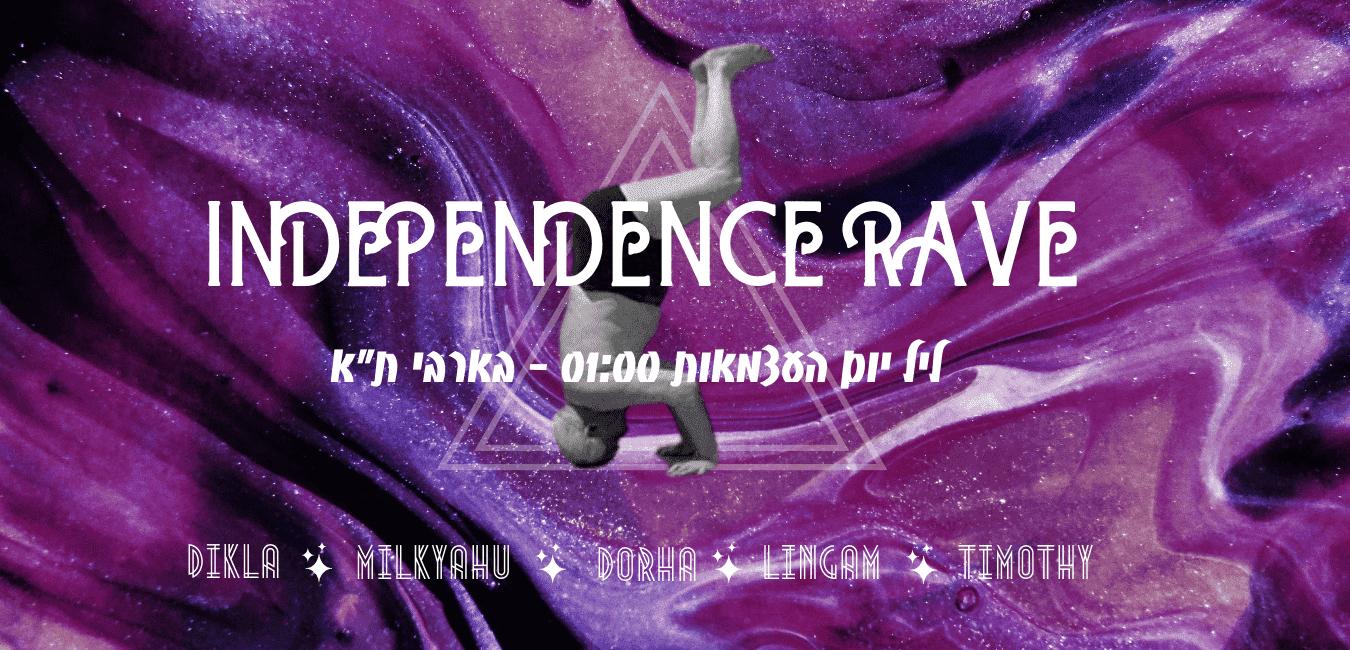 יום עצמאות בבארבי