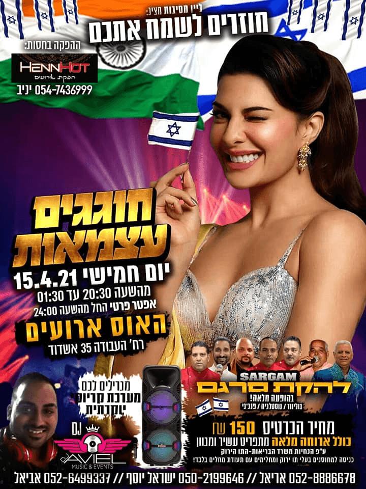 מסיבת עצמאות באשדוד