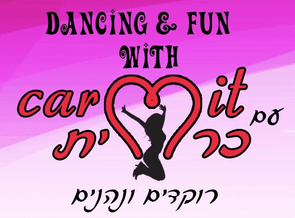 ימי שני בערב - ריקודי עם מרכז קהילתי שלומי