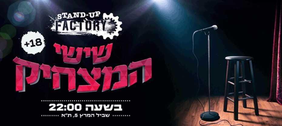 שישי המצחיק בסטנדאפ פקטורי תל אביב