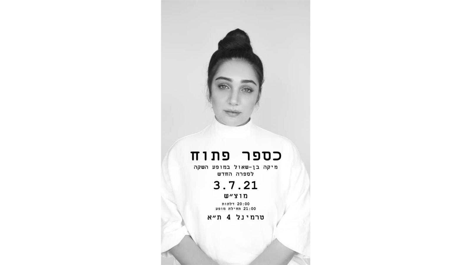 כספר פתוח׳ - מיקה בן-שאול במופע השקה לספרה השלישי בטרמינל