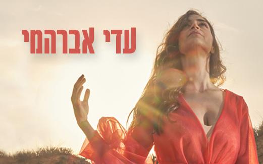 הזמרת-היוצרת עדי אברהמי במופע קיץ חדש מרגש ועוצמתי בטרמינל