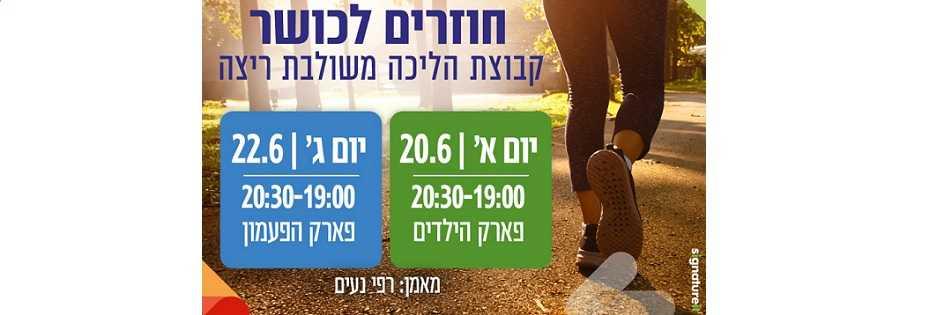 קבוצת הליכה משולבת ריצה עם כיוונים באר שבע