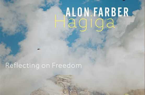 """אלון פרבר וה""""חגיגה"""" – הופעת השקה לאלבום """" Reflecting on Freedom"""" בשבלול"""